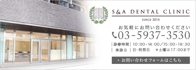 S&A Dental Clinic 電話番号:03-5937-3530
